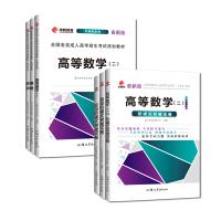 2021年版 成人高考 专升本 教材+试卷 高等数学二政治英语 6本 武汉大学出版社