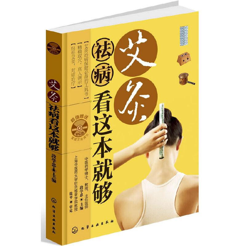 艾灸祛病看这本就够 畅销10万册!艾灸保健治病的基础工具书