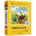 有趣的昆虫家族 小学生语文新课标必读书系