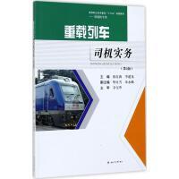 重载列车司机实务(第2版) 张红涛,李建龙 主编