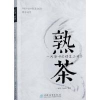 熟茶:一片茶叶的蝶变与升华 普洱杂志社 中国林业出版社 9787503897948