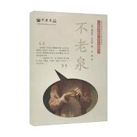 不老泉文库1:不老泉 (1) 二十一世纪出版社