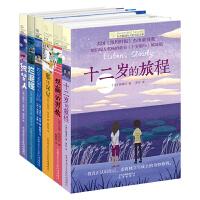 长青藤国际大奖小说书系十岁那年姊妹篇全套6册