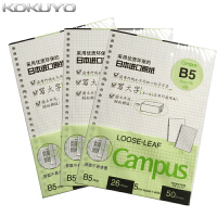 KOKUYO国誉B5活页笔记本空白+虚线方格5mm活页文具替芯26孔记事本