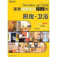 【新书店正版】家居细部设计1688例―厨房 卫浴,张宁,科学出版社9787030277091