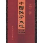 【新书店正版】中国医学大成(三),张琨 主校,中国中医药出版社9787800896514