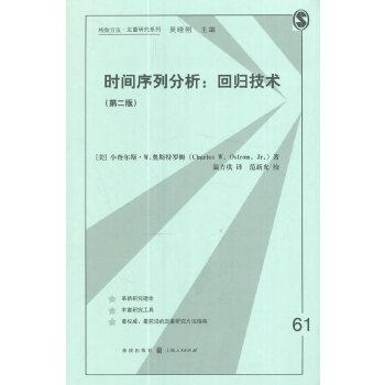 时间序列分析:回归技术(第二版)
