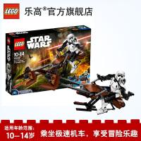 新品乐高星球大战系列 75532侦查骑兵和极速机车 LEGO