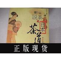 【二手旧书9成新】【正版现货】日本茶道