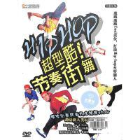 超型酷!节奏街舞DVD( 货号:1303090083023)