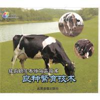 良种繁育技术-提高奶牛养殖效益技术VCD( 货号:78874872206)