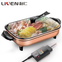 利仁DHG-600电煮锅韩式多功能电火锅家用电炒锅电热锅煎锅不粘锅