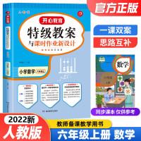 特级教案小学数学六年级上册人教版教师教学备课用书 2021秋新版