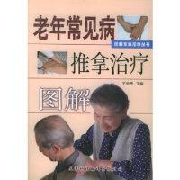 【新书店正版】老年常见病推拿治疗图解,王金贵,天津科技翻译出版公司9787543318786