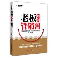 老板如何管销售 9787517103325 许阳著 中国言实出版社