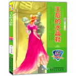 XM-29-彩绘世界童话大王:王后的水晶鞋(四色注音)【123#】 曾亮 9787539833132 安徽美术出版社