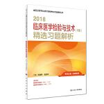 2018临床医学检验与技术(中级)精选习题解析