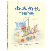 杰克船长与海盗 尚童童书