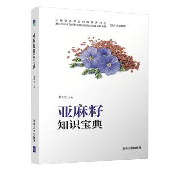 亚麻籽知识宝典 全球十大油料植物之一,植物欧米伽3之王,脑黄金,血液清道夫,抗炎战士,