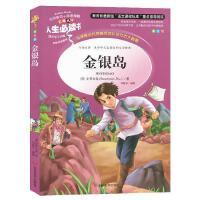 正版儿童书籍人生必读书《金银岛》世界经典名著小学生课外阅读故事青少年版彩图版新课标丛书3-4-5-6年级童话故事书籍