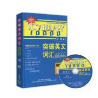 突破英文词汇 Vocabulary10000 刘毅 附MP3 经典词汇 英语词汇英语单词书背诵词汇记忆法 外研社
