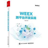 现货正版 WEEX跨平台开发实战 基于Vue.js的高性能轻量级跨平台开发框架 WEEX框架知识点详解 WEEX项目跨