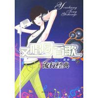 【旧书二手书8成新】又唱同一首歌――流行经典 乐夫 湖南人民出版社 9787543830776