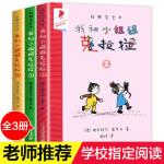 全3册我和小姐姐克拉拉 彩图版6-12岁小学生课外阅读书籍一二三四年级儿童读物儿童文学故事书