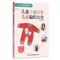 儿童卡通图案毛衣编织大全(妈咪手编系列) 张翠 福建科技出版社