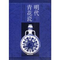 明代青花瓷 朱裕平 上海科学技术出版社