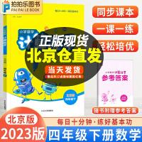 计算能手四年级下 北京版四年级下册小学数学