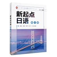 新起点日语(1)(学生用书)