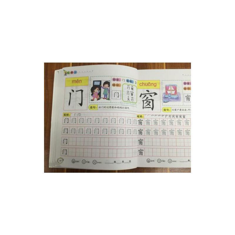 汉字铅笔描红本学前汉字字帖描红幼儿园写汉字认字写字练习册儿童练字
