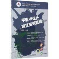 平面VI设计项目实训教程(第2版) 孙雅娟 主编