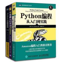 Python编程从入门到实践+零基础入门学习Python+Python基础教程第三版 Python编程入门书籍全3册P