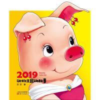 2019动物王国的故事 人民东方出版传媒有限公司