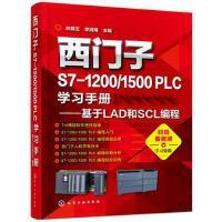 西门子S7-1200/1500 PLC学习手册――基于LAD和SCL编程 向晓汉,李润海 主编 化学工业出版社 978