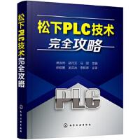 松下PLC技术完全攻略 高安邦,胡乃文,马欣 化学工业出版社