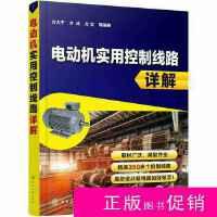 【二手旧书九成新技术】电动机实用控制线路详解 /方大千,方成,