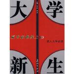 【新书店正版】大学新生――赢在起跑线上,常桦,龚萍,长征出版社9787802043732