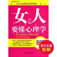 正版 图女人要懂心理学 田伟 著 橡树国际心理丛书 女人读物的心理学读本 趣味心理读物 女人要懂心理学女人读物的心理学读