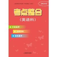 上海市初中毕业统一学业考试(中考)考点整合(英语科)