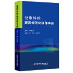 健康体检超声规范化操作手册