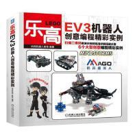 乐高EV3机器人创意编程精彩实例机器人搭建和编程初学指南书籍乐高机器人设计教程乐高EV3机器人搭建自造实践书籍机工