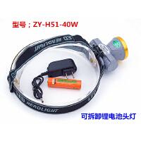 H51超亮40W强光LED可拆卸头戴式锂电钓鱼头灯充电户外矿灯