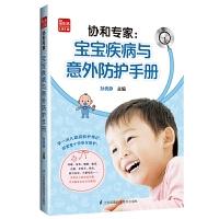 现货正版 协和专家宝宝疾病与意外防护手册 宝宝儿童婴儿常见病防治护理书籍 宝宝常见病 婴幼儿健康护理远离疾病孕产育儿书