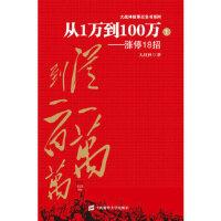 从1万到100万1――涨停18招 大战神 上海财经大学出版社