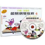 约翰・汤普森简易钢琴教程(4)双色版附光盘一张(原版引进)