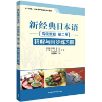 新经典日本语高级教程(第二册)(精解与同步练习册)