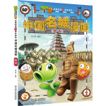 植物大战僵尸2武器秘密之中国名城漫画・西安